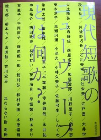 ねむらない樹別冊(1)