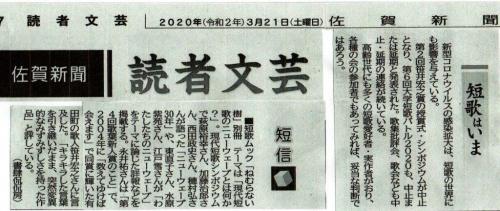 佐賀新聞読者文芸短信(2020-03-21)