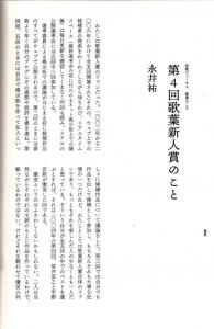 永井祐「第4回歌葉新人賞」(1)