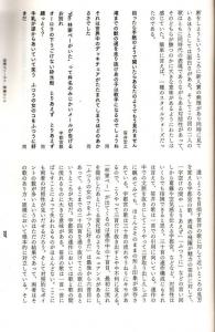 永井祐「第4回歌葉新人賞」(2)