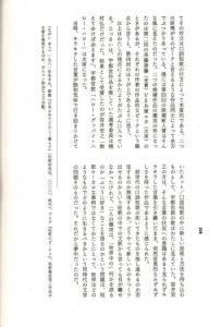 永井祐「第4回歌葉新人賞」(3)