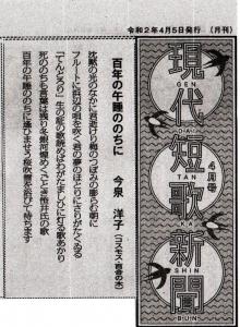 現代短歌新聞(令和2年4月号)1