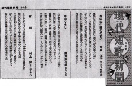 現代短歌新聞(令和2年4月号)4