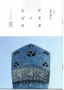 アリタノヒビキ9号(2)表紙Documen