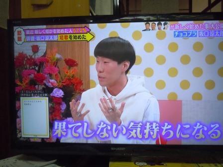 坂口涼太郎2