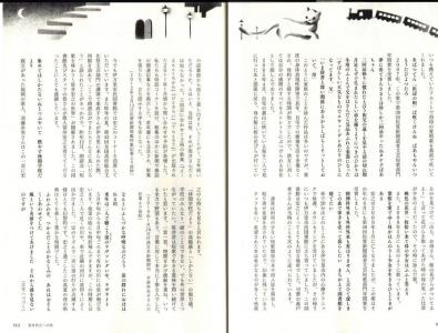 ねむらない樹vol5(2)