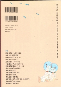 ねむらない樹vol5 裏表紙