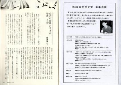 ねむらない樹vol5 (1-2)