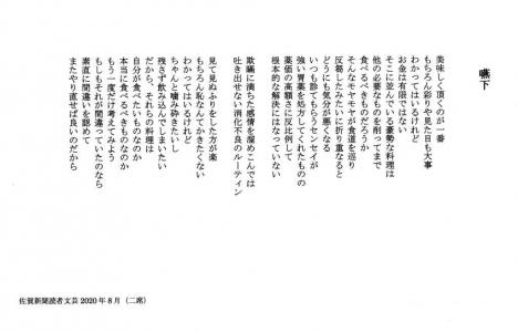 読者文芸2020年08月二席「嚥下」.