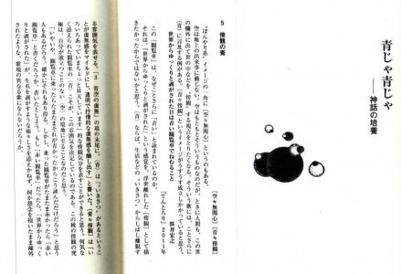 青じゃ青じゃ(1)