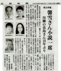 佐賀県文学賞詩一席(2020-10-24)