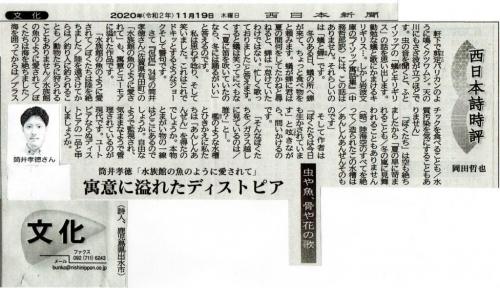 西日本詩時評(2020-11-19)