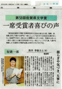 佐賀県文学賞受賞者の声(2020-11-17)(1)