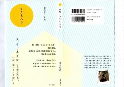 「てんとろり」第4刷表紙.