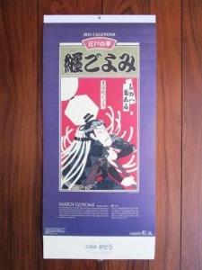 纏ごよみ(2021)2.