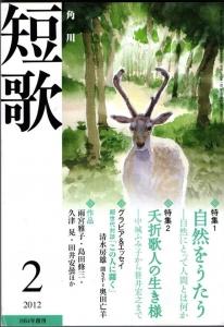 角川短歌(2012年2月)表紙