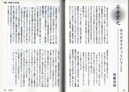 角川短歌(2012年2月)(2)