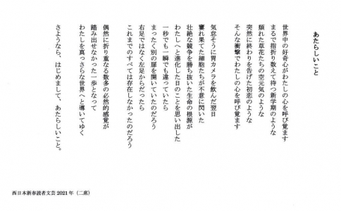 西日本新春読者文芸2021年二席「あたらしいこと」(1)