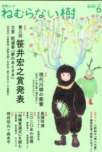 「ねむらない樹」vo6表紙(2)