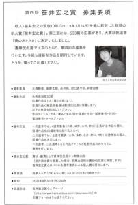 「ねむらない樹」vol6(6)
