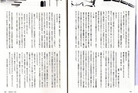 「ねむらない樹」vo6(4)