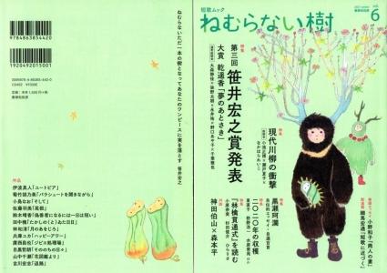 「ねむらない樹」vo6表紙(1)