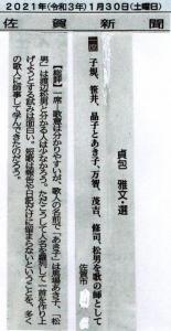 読者文芸(2021-01-30)