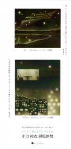 小池結衣銅版画展DM(1)