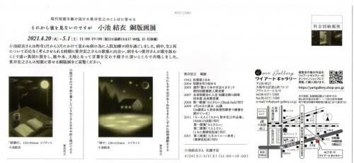 小池結衣銅版画展DM(2)
