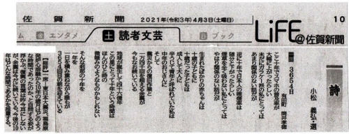 読者文芸2021年4月一席「3654日)