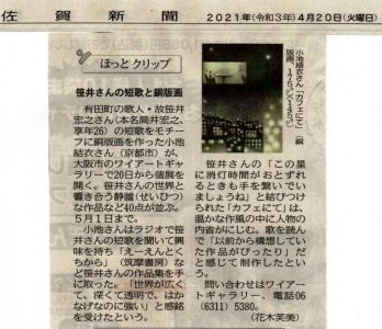佐賀新聞2021-04-20