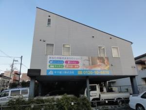 sawakenkou