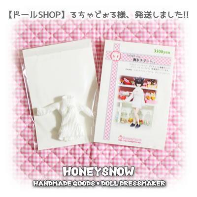 【るちゃどぉる様 8月納品分】発送しました。HoneySnow