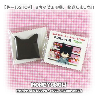 【るちゃどぉる様 9月納品分】発送しました。HoneySnow