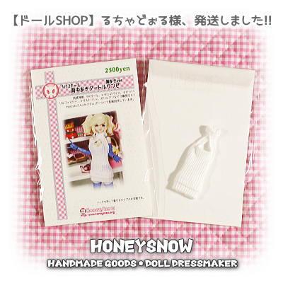 【るちゃどぉる様 10月納品分】発送しました。HoneySnow