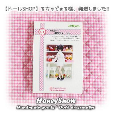 【るちゃどぉる様 11月納品分】発送しました。HoneySnow