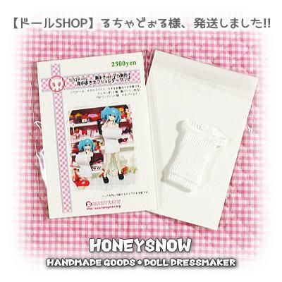 【るちゃどぉる様 1月納品分】発送しました。HoneySnow