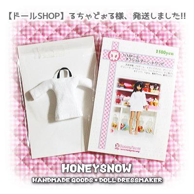 【るちゃどぉる様 4月納品分】発送しました。HoneySnow