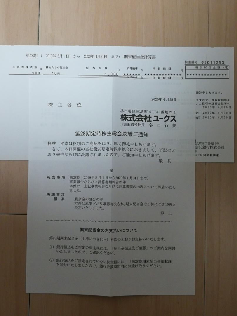 20200430_ユークス配当金