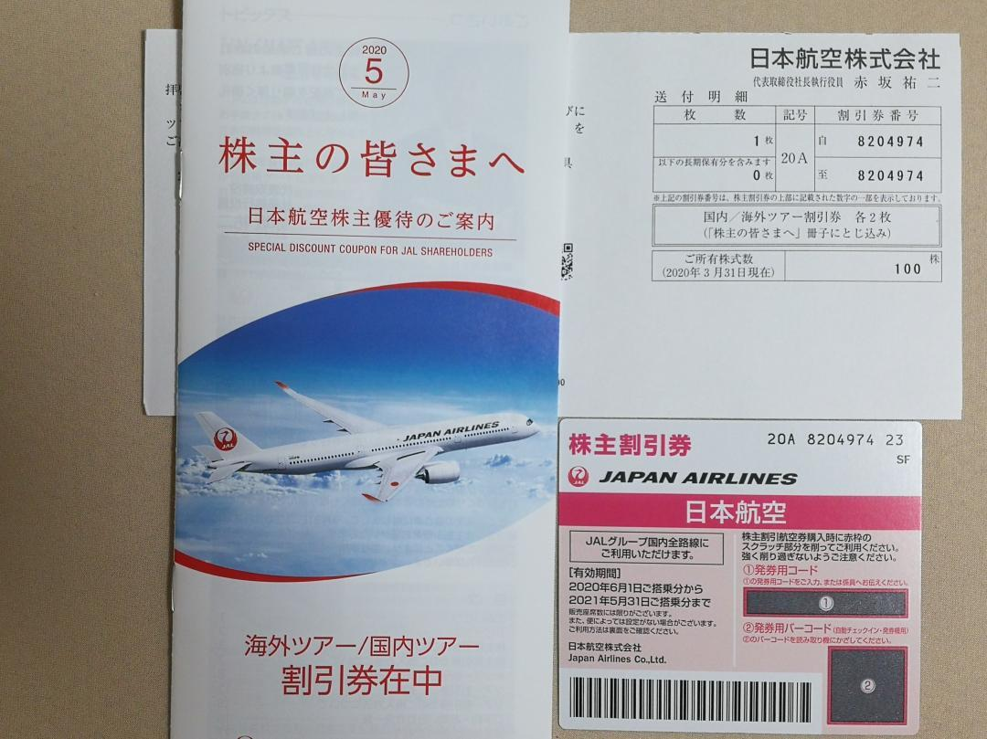 20200515_JAL