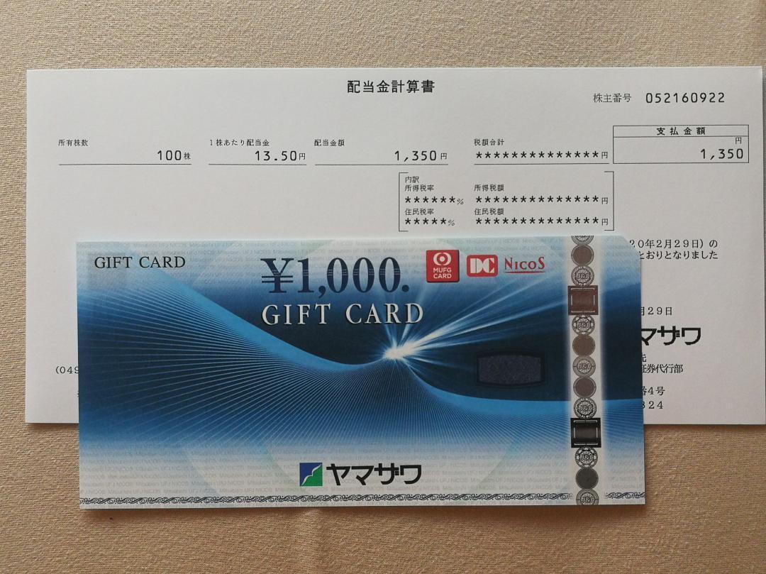 20200529_ヤマザワ