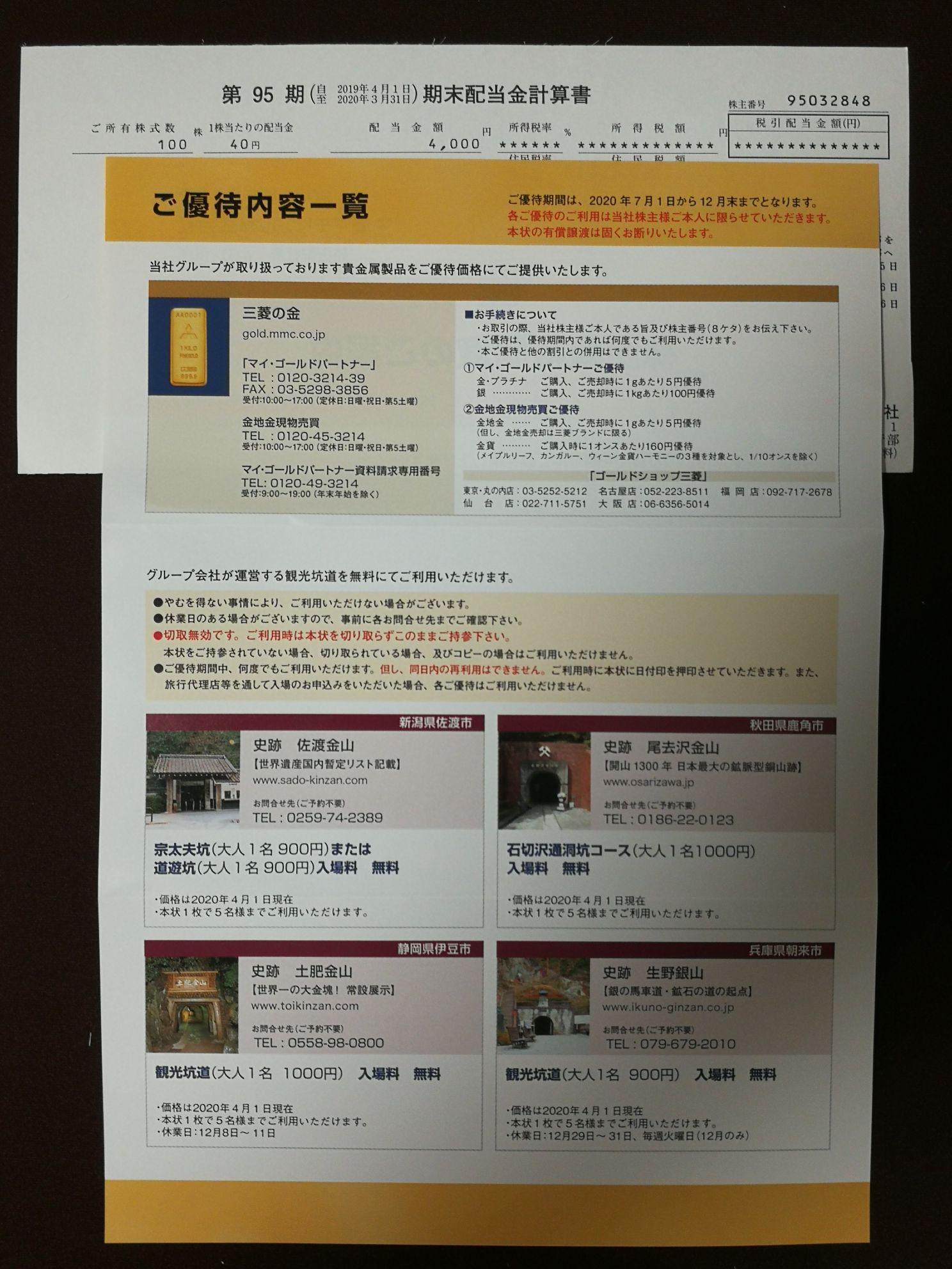 IMG_20200617_000526_三マテ