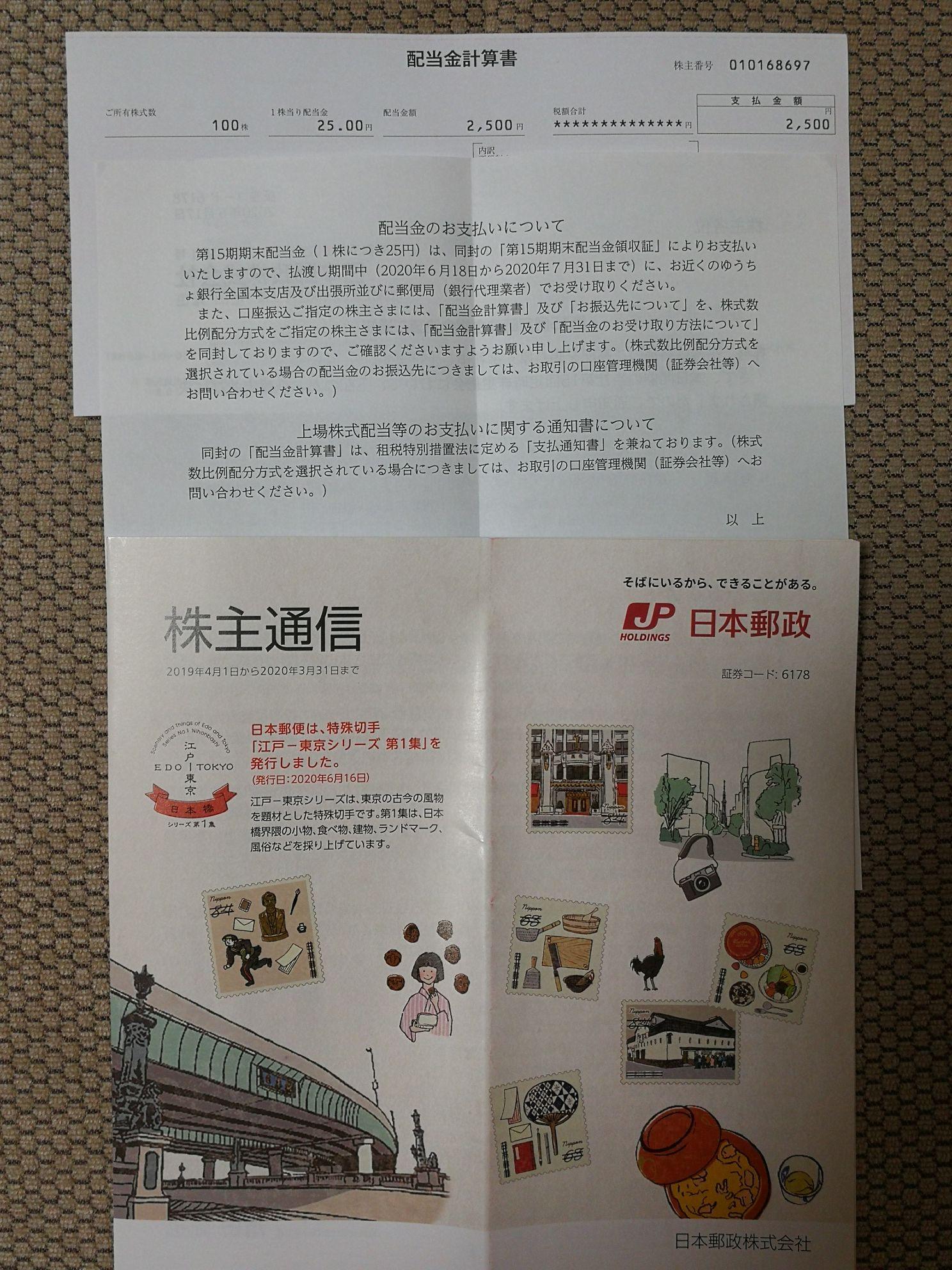 IMG_20200618_225732_日本郵政
