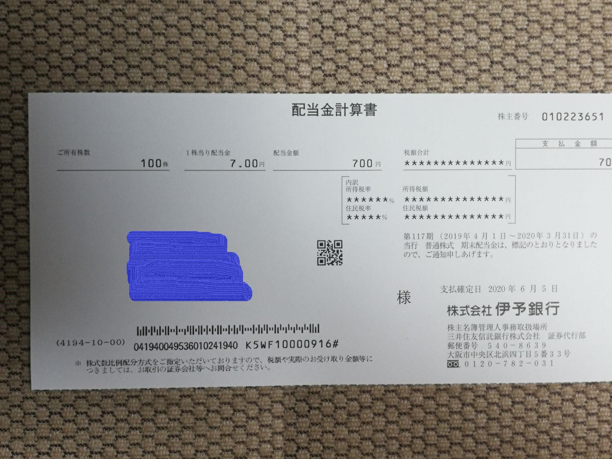 IMG_20200605_200804_伊予銀行