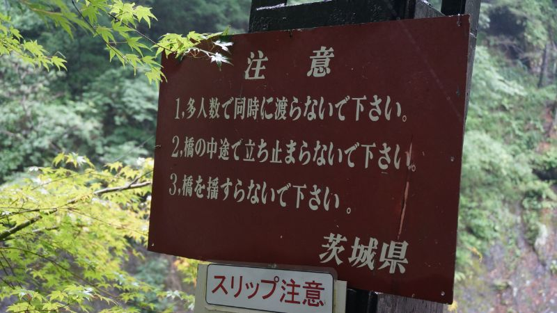 袋田ツアー_50