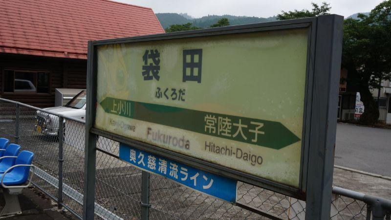 袋田ツアー_53