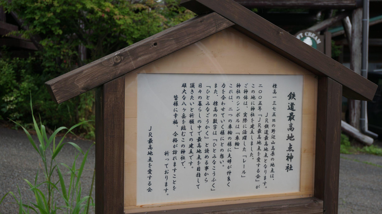 野辺山ツアー_40