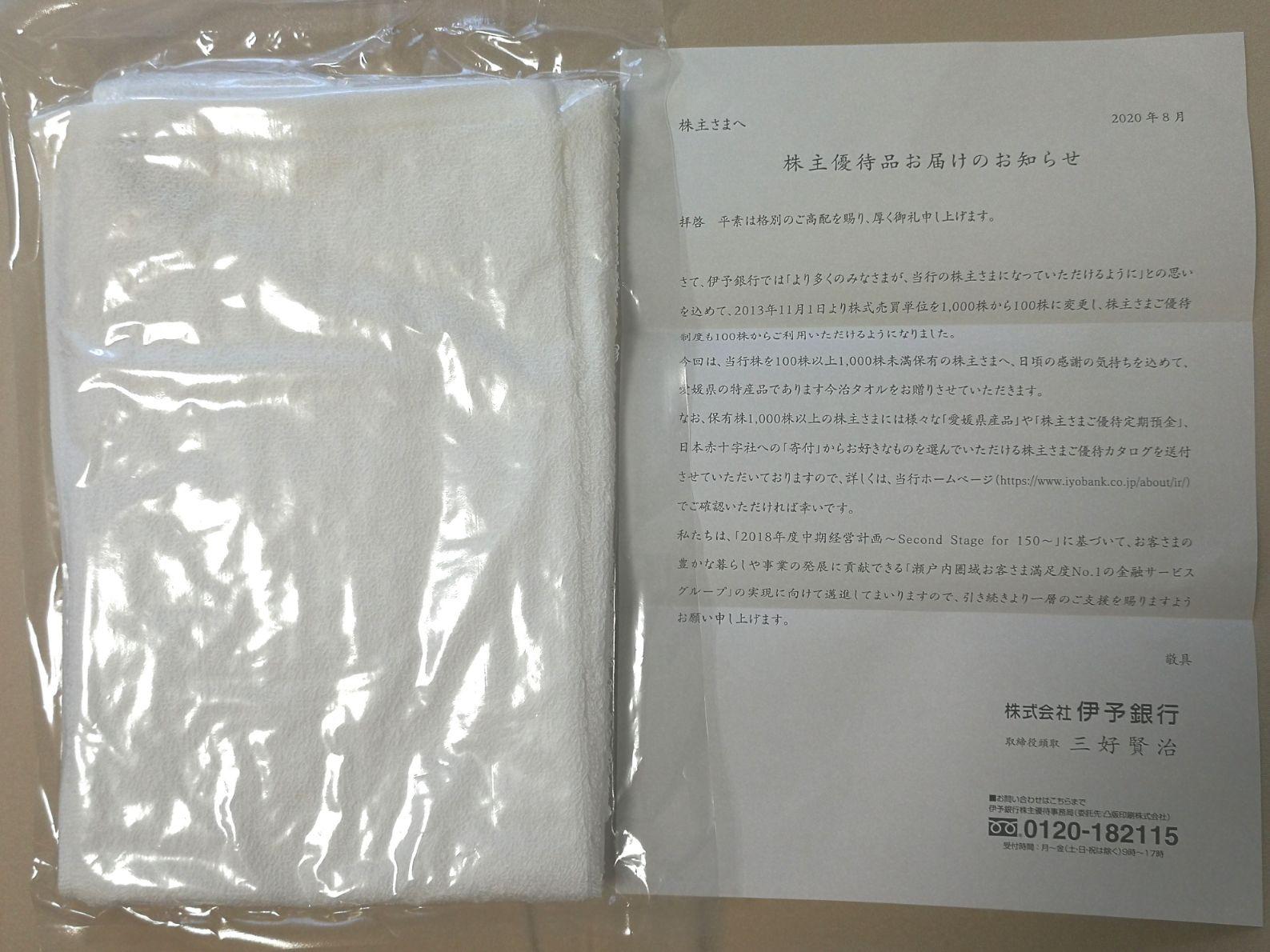 20200812_伊予銀行優待