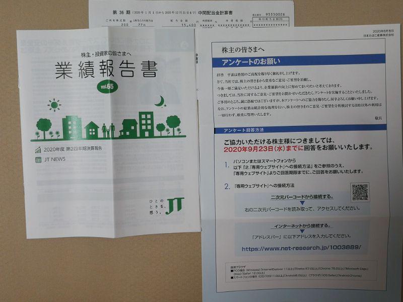 20200902_日本たばこ産業