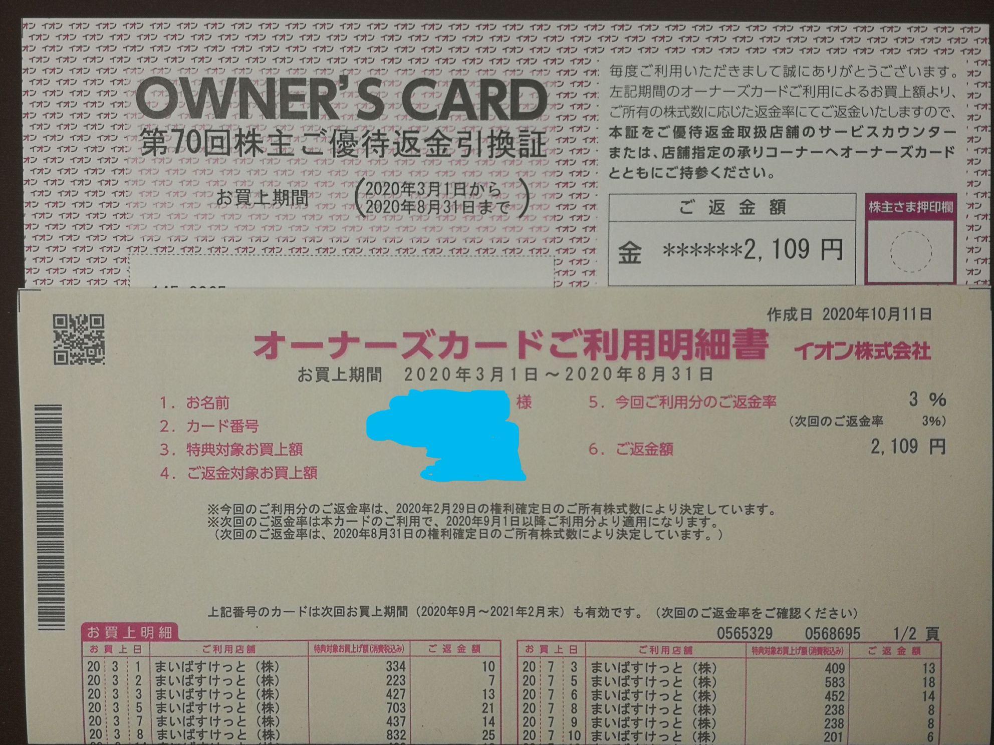 20201019_イオン_株主優待